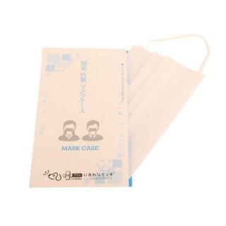 簡易抗菌マスクケース 30枚セット<br>