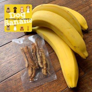 ペット(犬)用 ドライバナナ30袋<br>
