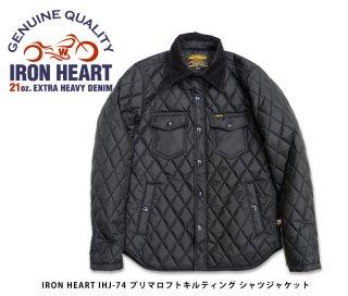 【IRON HEART/アイアンハート】 IHJ-74 / プリマロフトキルティング シャツジャケット