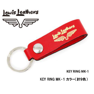 【Lewis Leathers/ルイスレザーズ】キーホルダー/ KEY RING  MK-1 カラー(計9色)