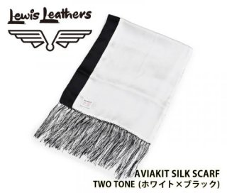 【Lewis Leathers/ルイスレザーズ】スカーフ /AVIAKIT SILK SCARF TWO TONE<br>ホワイトXブラック