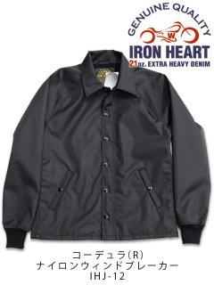 【IRON HEART/アイアンハート】コーデュラ(R)ナイロンウィンドブレーカー IHJ-12