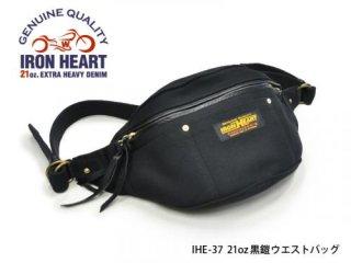 【IRON HEART/アイアンハート】21oz黒鎧ウエストバッグ/IHE-37