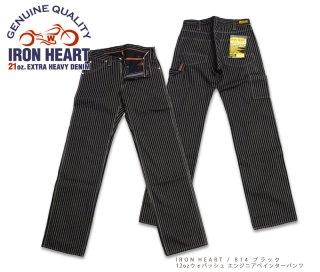 【IRON HEART / アイアンハート】12ozウォバッシュ エンジニアペインターパンツ ブラック/ 814