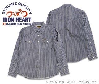 【IRON HEART / アイアンハート】 IHSH-07 / 12ozヘビーヒッコリーウエスタンシャツ
