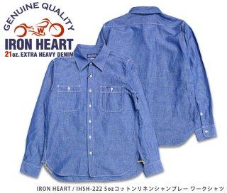 【IRON HEART/アイアンハート】 IHSH-222 / 5ozコットンリネンシャンブレーワークシャツ