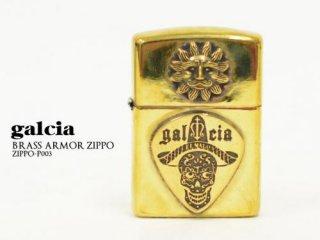【galcia/ガルシア】ブラスアーマージッポ/ZIPPO-P003