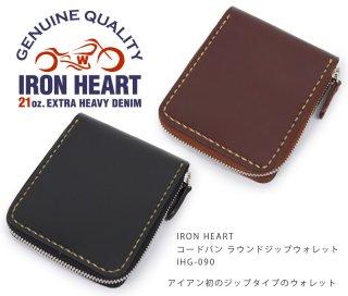 【IRON HEART/アイアンハート】コードバン ラウンドジップウォレット /IHG-090