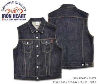 【IRON HEART アイアンハート】ベスト / 21ozセルビッチデニム トラッカーベスト 526SV