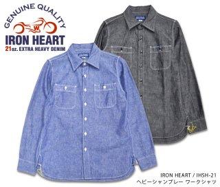 【IRON HEART / アイアンハート】 IHSH-21 / ヘビーシャンブレー ワークシャツ