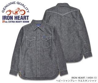 【IRON HEART / アイアンハート】 IHSH-13 / ヘビーシャンブレーウエスタンシャツ