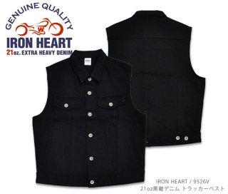 【IRON HEART アイアンハート】ベスト / 21oz黒鎧デニム トラッカーベスト  9526V
