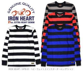 【IRON HEART/アイアンハート】ロンT / ヘビーウェイト2インチボーダーロングTシャツ IHTB-01