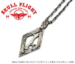 【SKULL FLIGHT/スカルフライト】ペンダントトップ/ 1% シルバーペンダントトップ&ネックレスチェーン付き
