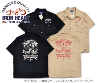 【IRON HEART / アイアンハート】 IHSH-271 T/Cウエポンメカニックワークシャツ