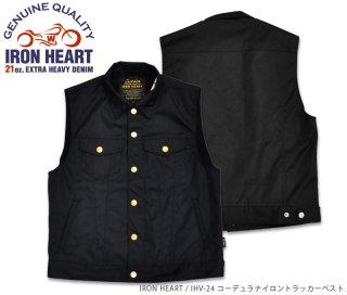 【IRON HEART アイアンハート】ベスト  IHV-24 コーデュラナイロントラッカーベスト