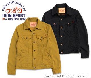 【IRON HEART/アイアンハート】ジャケット/ 8ozライトカルゼ トラッカージャケット IHJ-83