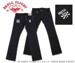 【SKULL FLIGHT/スカルフライト】ボトム/SS PANTS TYPE6 ストレッチブーツカット CROSS BONE POCKET/SFP20-005