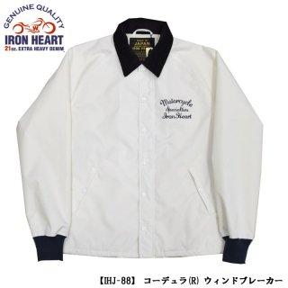 【IRON HEART/アイアンハート】ジャケット/IHJー88:コーデュラナイロンウィンドブレーカー