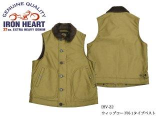 【IRON HEART/アイアンハート】ベスト/IHV-22 ウィップコードN-1タイプ デッキベスト