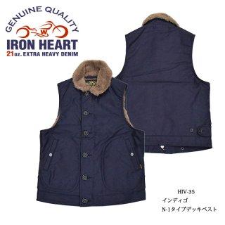 【IRON HEART/アイアンハート】ベスト/IHV-35インディゴN-1タイプデッキベスト