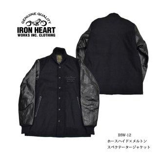 【IRON HEART/アイアンハート】ジャケット/IHWー12 ホースハイド×メルトン スペクテータージャケット