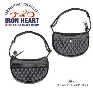 【IRON HEART/アイアンハート】オールレザーショルダーバッグ:IHE-42