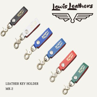 【Lewis Leathers/ルイスレザーズ】LEATHER KEY HOLDER MK-2