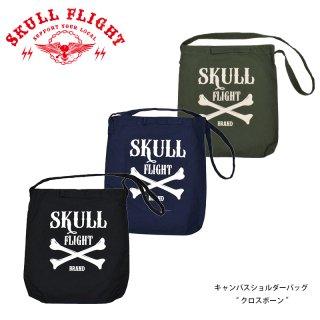 """【SKULL FLIGHT/スカルフライト】キャンバスショルダーバッグ""""クロスボーン"""":CLB21ー003"""