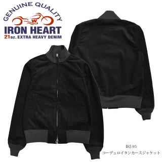 【IRON HEART/アイアンハート】ジャケット/IHJー95 コーデュロイタンカースジャケット
