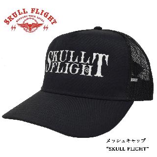 【SKULL FLIGHT/スカルフライト】メッシュキャップ / SKULL FLIGHT/SFA21-001