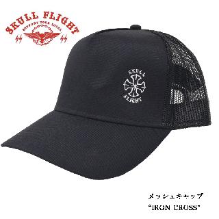 【SKULL FLIGHT/スカルフライト】メッシュキャップ / IRON CROSS/SFA21-003