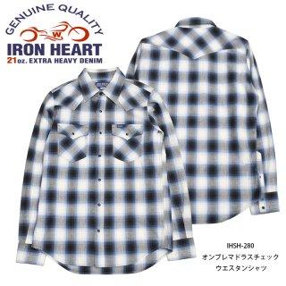 【IRON HEART / アイアンハート】IHSH-280 5ozオンブレマドラスチェック ウエスタンシャツ