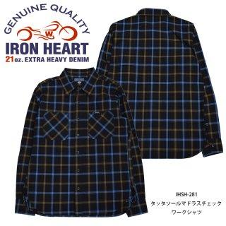 【IRON HEART / アイアンハート】IHSH-281 タッタソールマドラスチェック ワークシャツ