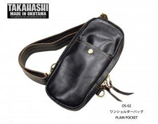 【TAKAHASHI MADE IN OKUTAMA/タカハシ メイドイン オクタマ】ワンショルダーバッグ/OS-02 PLAIN POCKET