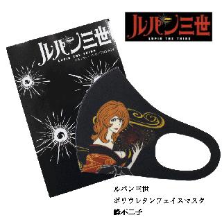 【ルパン三世】  ポリウレタンフェイスマスク / 峰不二子