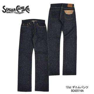 【SUGAR CANE/シュガーケーン】 ボトム/12oz. DENIM 1947 MODEL TYPE-III スリムストレート/SC42014A