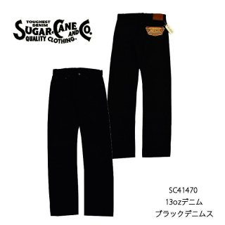 【SUGAR CANE/シュガーケーン】 ボトム/13oz. BLACK DENIM TYPE-III スリムフィット/SC41470