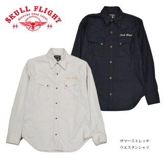 【SKULL FLIGHT/スカルフライト】長袖シャツ/サマーストレッチウエスタンシャツ:SFS21-001