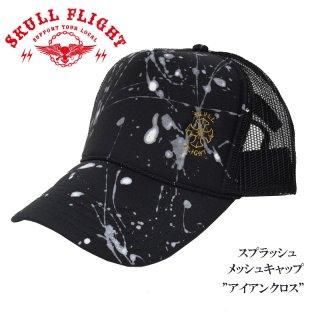 【SKULL FLIGHT/スカルフライト】スプラッシュメッシュキャップ /アイアンクロス/SFA21-006