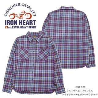 【IRON HEART / アイアンハート】ネルシャツ/IHSHー299 ウルトラヘビーフランネル クラッシックチェックワークシャツ