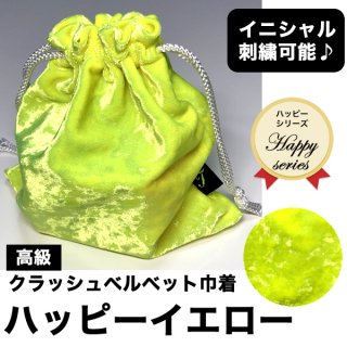 <img class='new_mark_img1' src='https://img.shop-pro.jp/img/new/icons15.gif' style='border:none;display:inline;margin:0px;padding:0px;width:auto;' />【ハッピーイエロー】タグに刺繍可能♪高級ベルベットキューブ巾着バッグ(3×3×3〜6×6×6用)ハッピーシリーズ