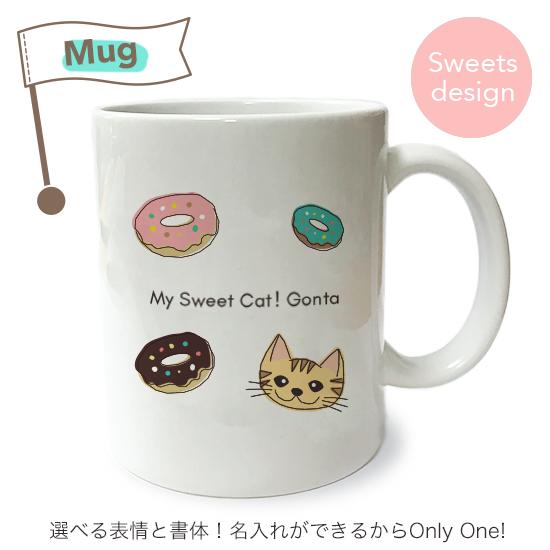 ふと笑顔になれるマグ。名入れができるネコさんマグカップ・スイーツ「短毛・茶トラ」