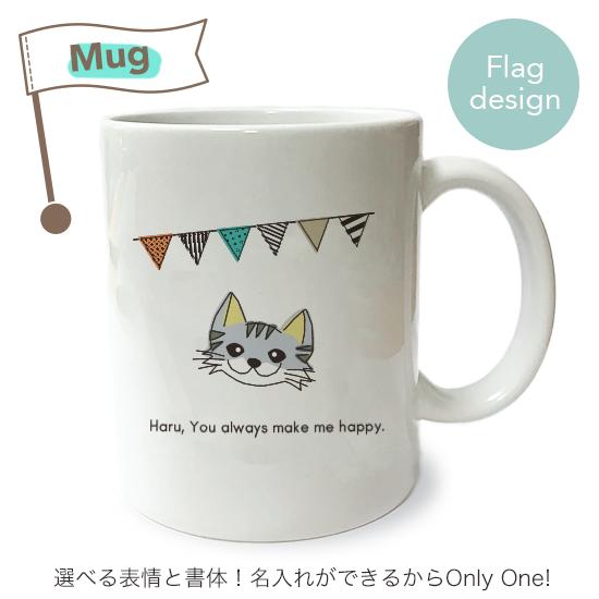 ふと笑顔になれるマグ。名入れができるネコさんマグカップ・フラグ「長毛・薄サバトラ白少」