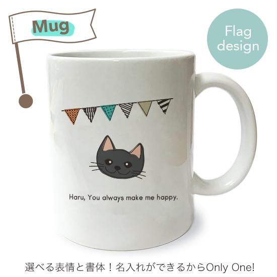 ふと笑顔になれるマグ。名入れができるネコさんマグカップ・フラグ「短毛・クロ」