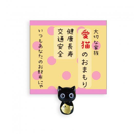 【ガラス細工】愛猫ペットのお守り