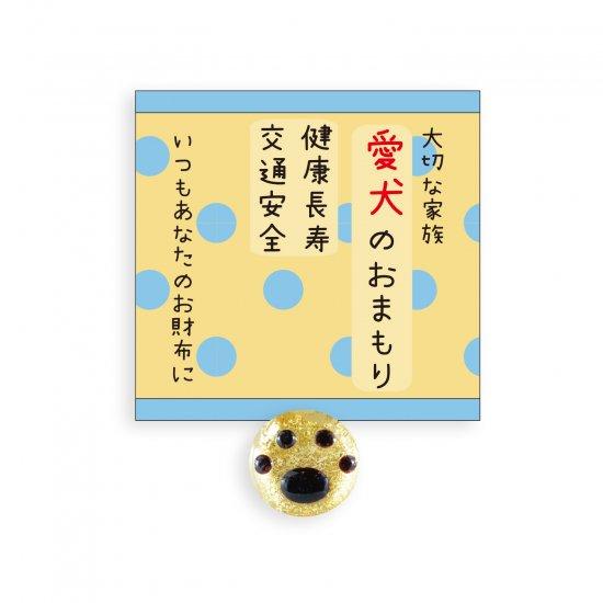【ガラス細工】愛犬ペットのお守り