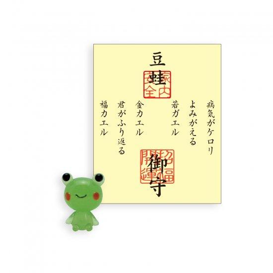 【ガラス細工】豆カエルお守り