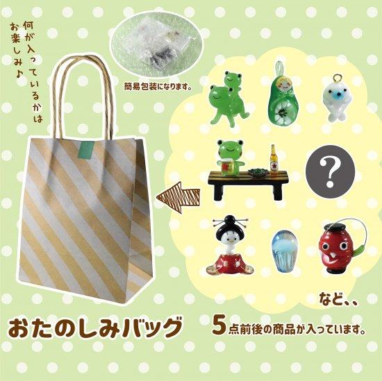 【ガラス細工】folcartGLASS☆おたのしみバッグ