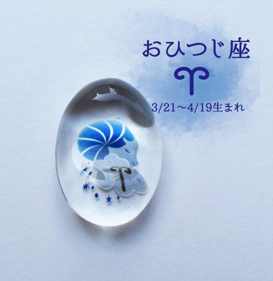 【ガラス細工】星座箸置き:おひつじ座